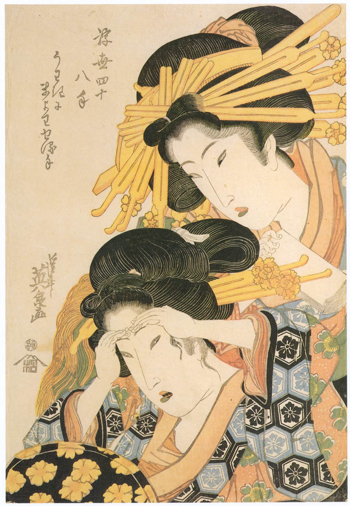 Keisai Eisen – Ukiyo Shijuhatte (Forty-eight Tactics of Love) : Technique of capturing with alluring gesmre [from The Exhibition of Keisai Eisen in memory of the 150th anniversary after his death]