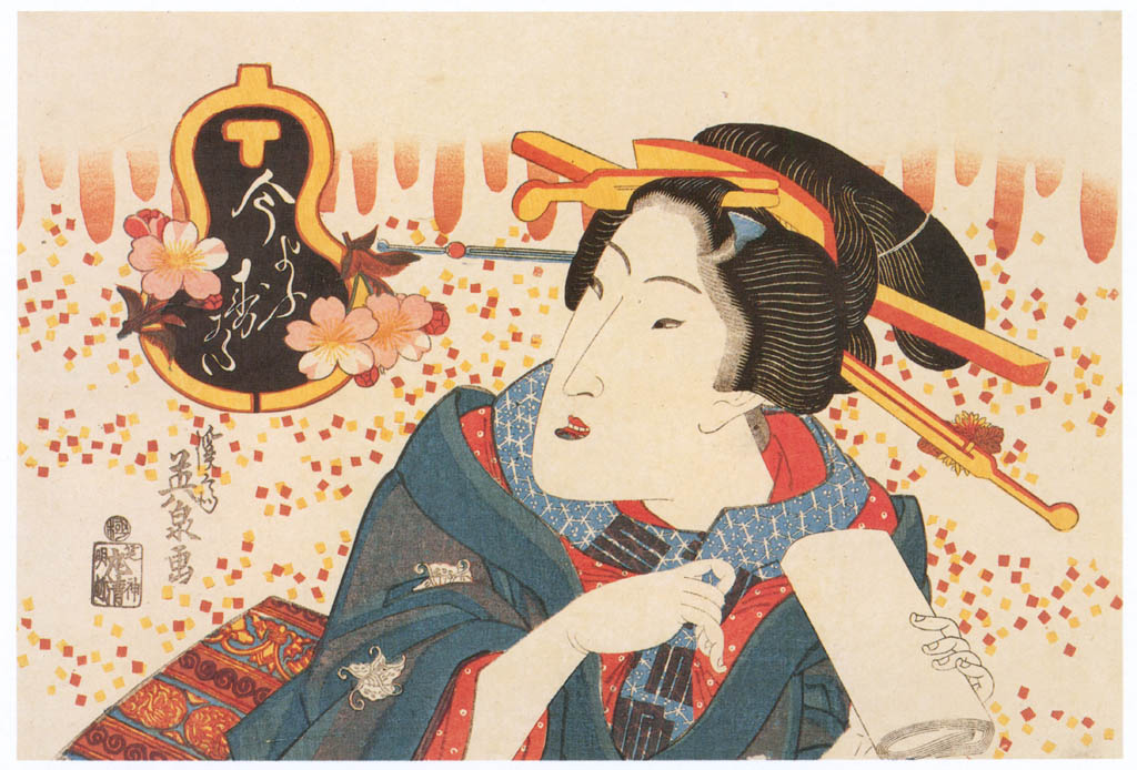 Keisai Eisen – Iniayo Sugata (Appearance of Contemporary Women) [from The Exhibition of Keisai Eisen in memory of the 150th anniversary after his death]