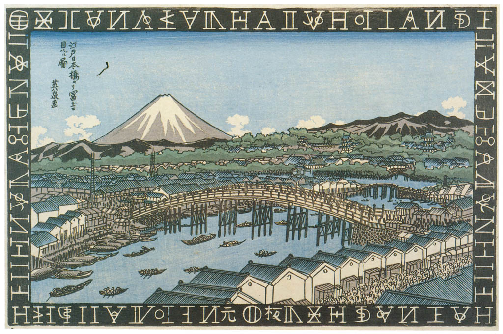 Keisai Eisen – Mount Fuji viewed from Nihombaslii in Edo [from The Exhibition of Keisai Eisen in memory of the 150th anniversary after his death]
