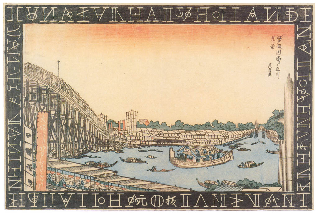 Keisai Eisen – Tatekawa viewed from the Ryôgoku-baslii Bridge in Eido [from The Exhibition of Keisai Eisen in memory of the 150th anniversary after his death]