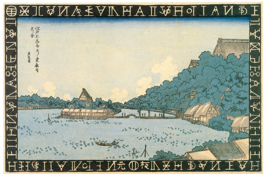 Keisai Eisen – Tôei zan Hill viewed from Shinobazu Benten Shrine in Edo [from The Exhibition of Keisai Eisen in memory of the 150th anniversary after his death]