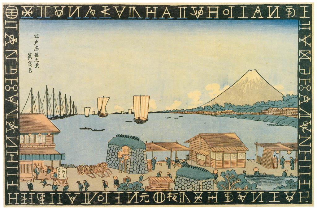 Keisai Eisen – Sight at Takanawa in Edo [from The Exhibition of Keisai Eisen in memory of the 150th anniversary after his death]