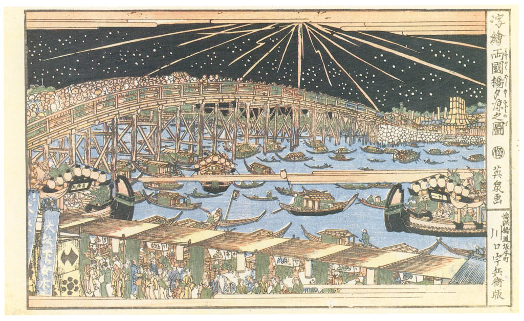 Keisai Eisen – Cooling off at the Ryôgoku-bashi Bridge [from The Exhibition of Keisai Eisen in memory of the 150th anniversary after his death]