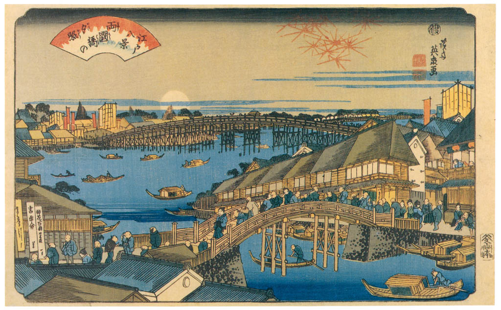 Keisai Eisen – Edo Hakkei (Eight Sights of Edo) : Evening glow at the Ryôgoku-bashi Bridge [from The Exhibition of Keisai Eisen in memory of the 150th anniversary after his death]