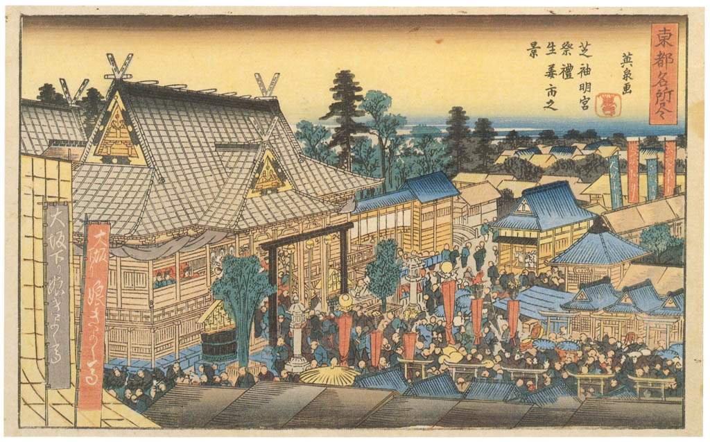 Keisai Eisen – Tôto Meisho Zukuslii (Collection of Celebrated Places of the Eastern Capital) : Shôga-ichi market at the Festival of Shiba Shimmei Slirine [from The Exhibition of Keisai Eisen in memory of the 150th anniversary after his death]