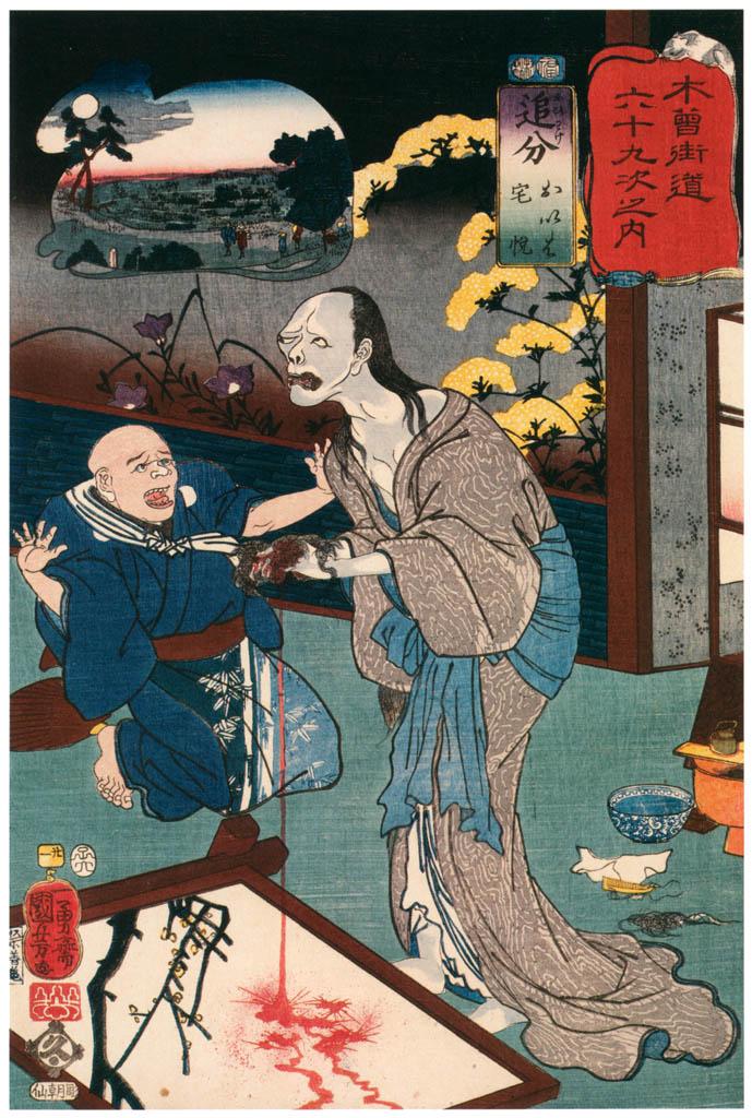 Utagawa Kuniyoshi – OIWAKE: Oiwa and Takuetsu [from The Sixty-nine Stations of the Kisokaido]