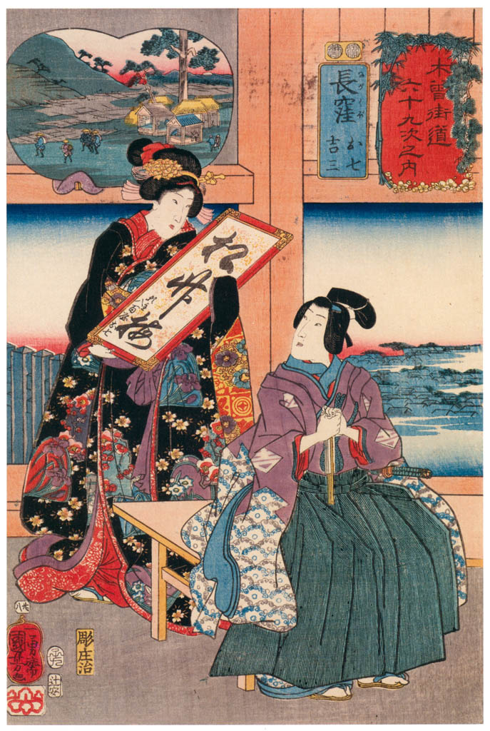 Utagawa Kuniyoshi – NAGAKUBO: Oshichi and Kichiza [from The Sixty-nine Stations of the Kisokaido]