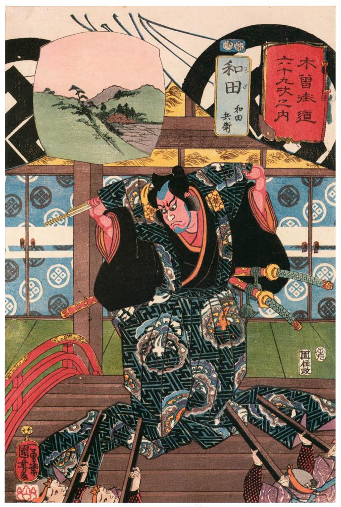 Utagawa Kuniyoshi – WADA: Wada Hyōe [from The Sixty-nine Stations of the Kisokaido]