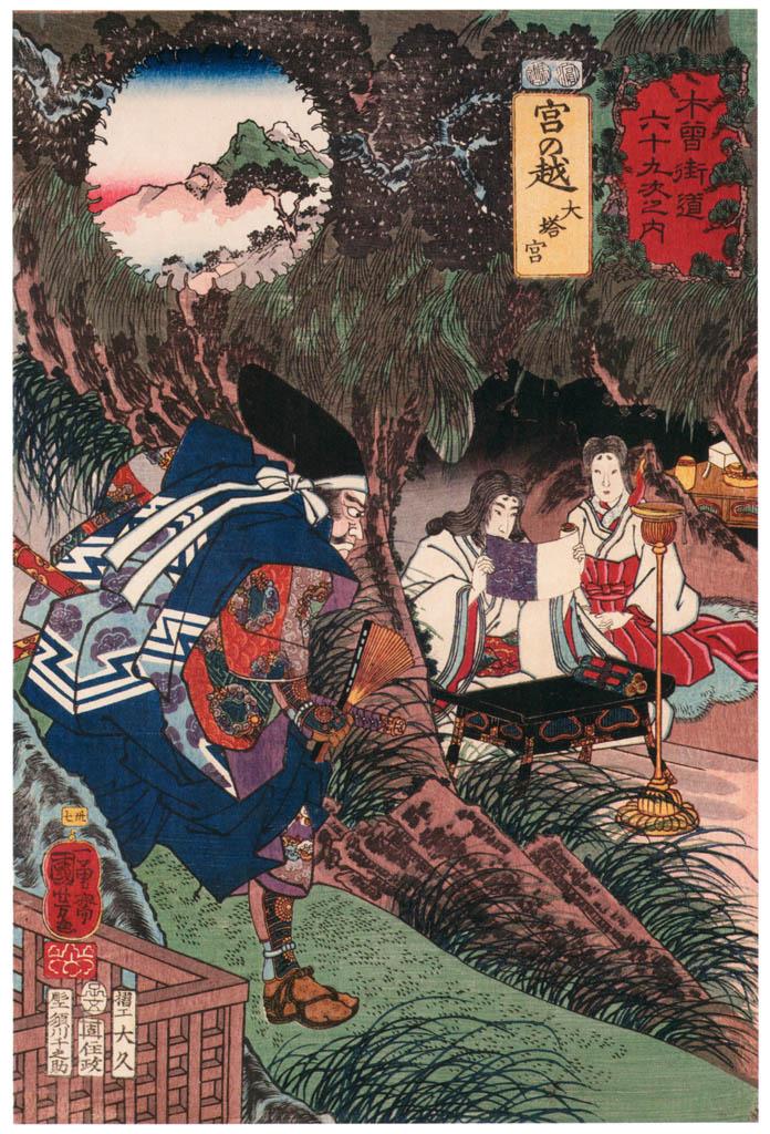 Utagawa Kuniyoshi – MIYANOKOSHI: The Prince of the Great Pagoda (Ōtō no Miya) [from The Sixty-nine Stations of the Kisokaido]