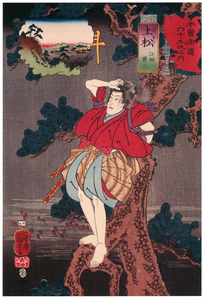 Utagawa Kuniyoshi – AGEMATSU: Eda Getizō [from The Sixty-nine Stations of the Kisokaido]
