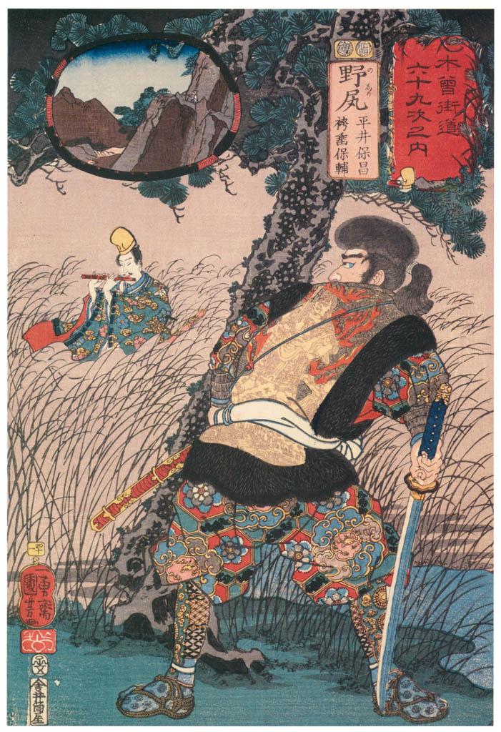 Utagawa Kuniyoshi – NOJIRI: Hirai Yasumasa and Hakamadare Yasusuke [from The Sixty-nine Stations of the Kisokaido]