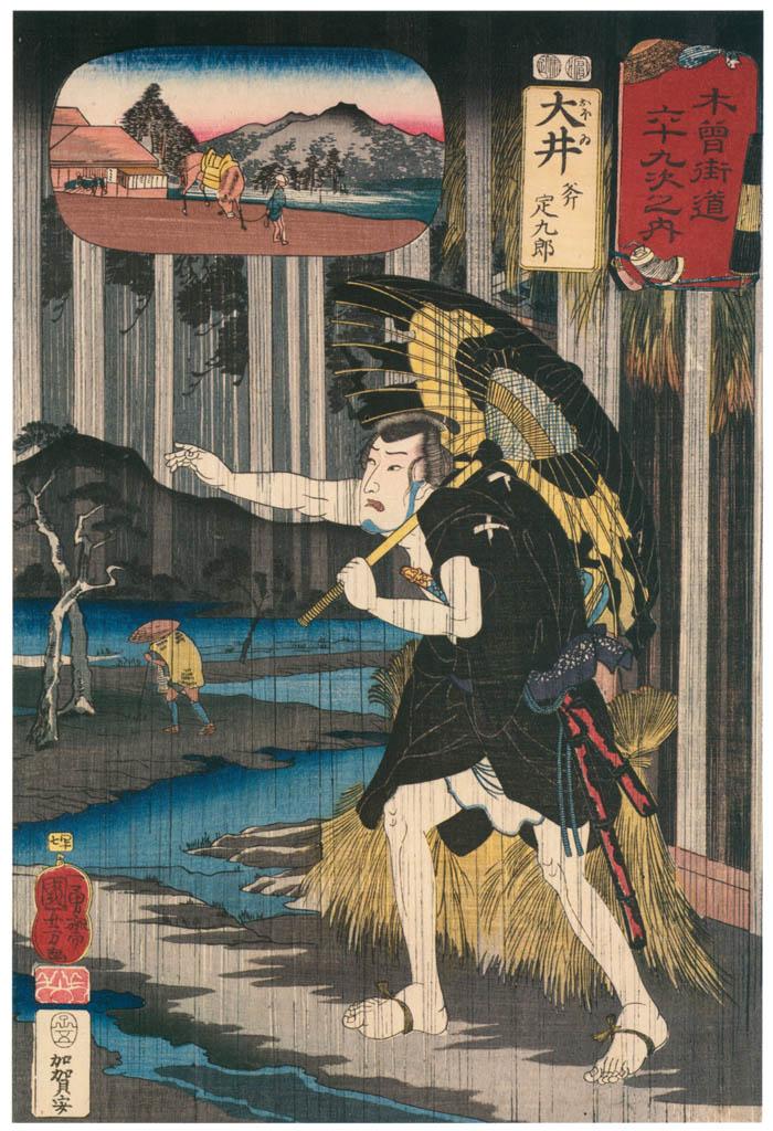 Utagawa Kuniyoshi – Ōl: Ono Sadakurō [from The Sixty-nine Stations of the Kisokaido]
