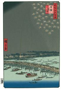 thumbnail Utagawa Hiroshige – Fireworks by Ryōgoku Bridge [from One Hundred Famous Views of Edo (kurashi-no-techo Edition)]