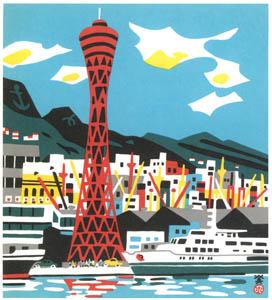 川西英 – 神戸ポートタワー (兵庫百景Iより)のサムネイル画像