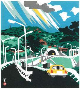 川西英 – 芦有道路 (兵庫百景Iより)のサムネイル画像