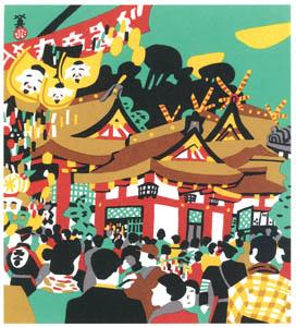 川西英 – 十日えびす (兵庫百景Iより)のサムネイル画像
