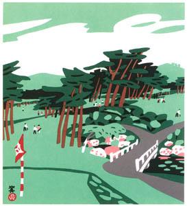 川西英 – 広野ゴルフ場 (兵庫百景Iより)のサムネイル画像
