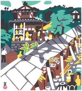 川西英 – 立杭 (兵庫百景IIより)のサムネイル画像