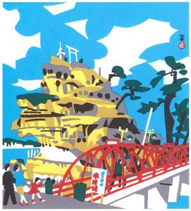 川西英 – 絵島 (兵庫百景IIより)のサムネイル画像