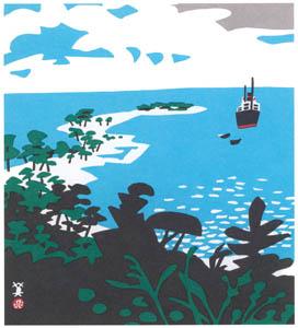 川西英 – 由良 (兵庫百景IIより)のサムネイル画像