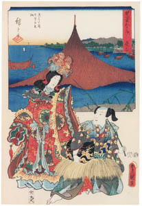 thumbnail Utagawa Kunisada and Utagawa Hiroshige – Kuwana: Catching Whitebait with a Net in Winter Twilight, in the Sea at Kuwana; Actor Ichimura Uzaemon XII as Urashima Tarô, with the Dragon Princess Oto-hime [from The Fifty-three Stations by Two Brushes]