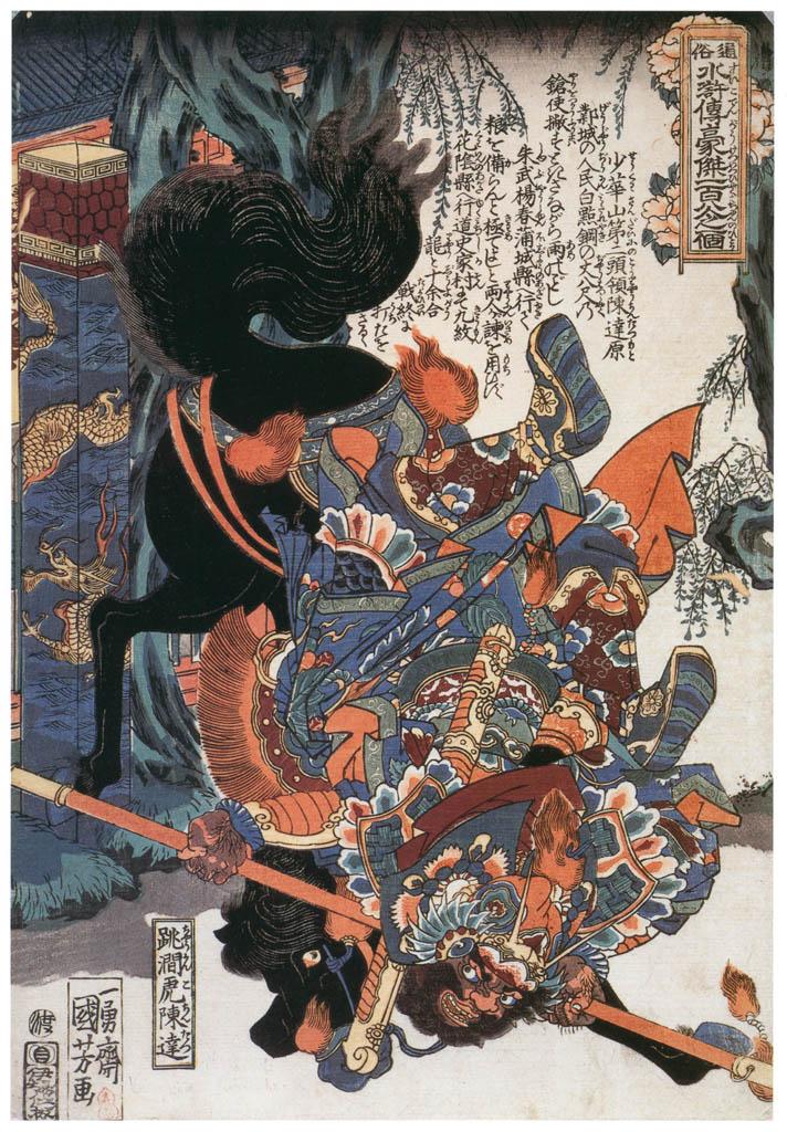 歌川国芳 – 通俗水滸伝豪傑百八人之一個 跳澗虎陳達 (左) [Of Brigands and Bravery: Kuniyoshi's Heroes of the Suikodenより] パブリックドメイン画像