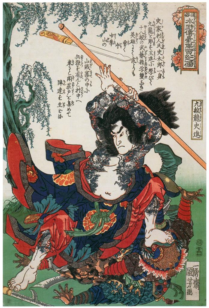 歌川国芳 – 通俗水滸伝豪傑百八人之一個 九紋龍史進 (中) [Of Brigands and Bravery: Kuniyoshi's Heroes of the Suikodenより] パブリックドメイン画像