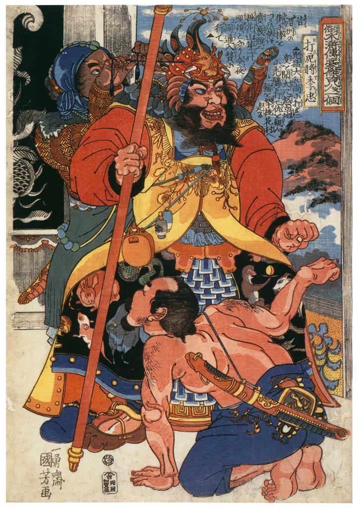 歌川国芳 – 通俗水滸伝豪傑百八人之一個 打虎将李忠 [Of Brigands and Bravery: Kuniyoshi's Heroes of the Suikodenより] パブリックドメイン画像