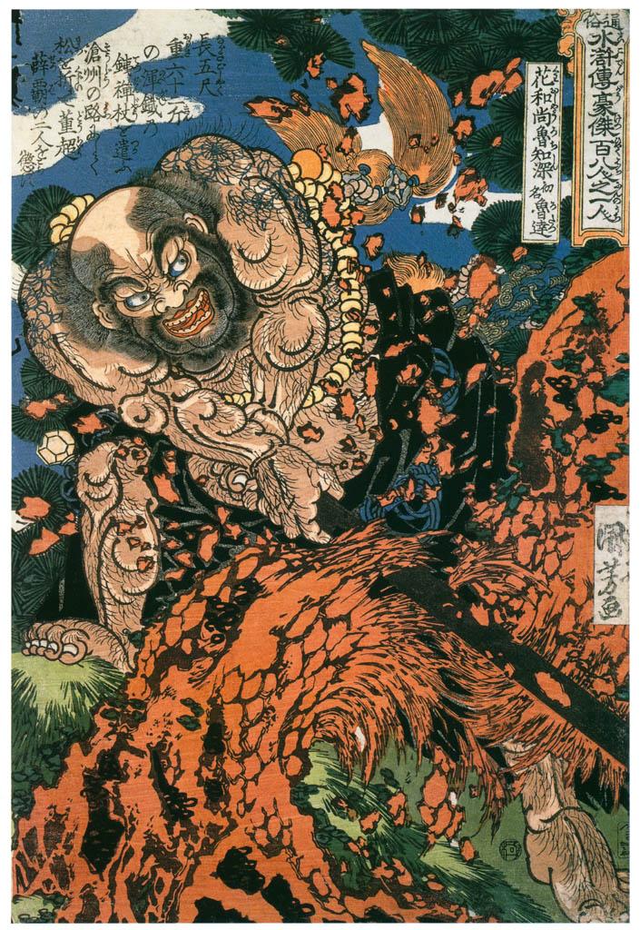 歌川国芳 – 通俗水滸伝豪傑百八人之一個 花和尚魯智深 [Of Brigands and Bravery: Kuniyoshi's Heroes of the Suikodenより] パブリックドメイン画像