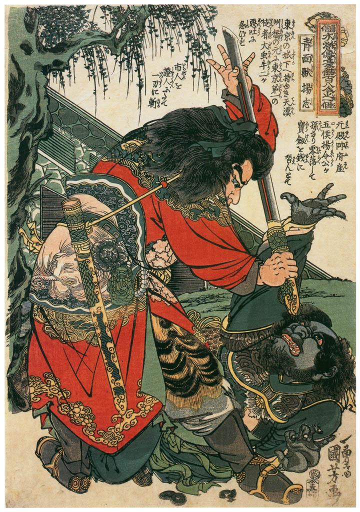 歌川国芳 – 通俗水滸伝豪傑百八人之一個 青面獣楊志 [Of Brigands and Bravery: Kuniyoshi's Heroes of the Suikodenより] パブリックドメイン画像