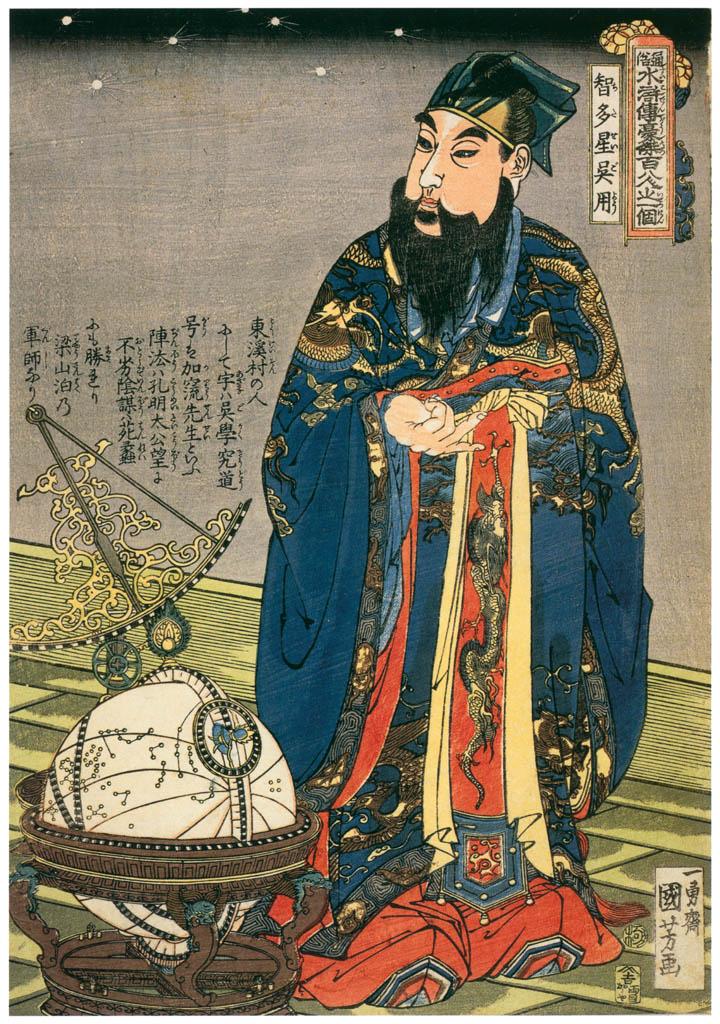歌川国芳 – 通俗水滸伝豪傑百八人之一個 智多星呉用 [Of Brigands and Bravery: Kuniyoshi's Heroes of the Suikodenより] パブリックドメイン画像