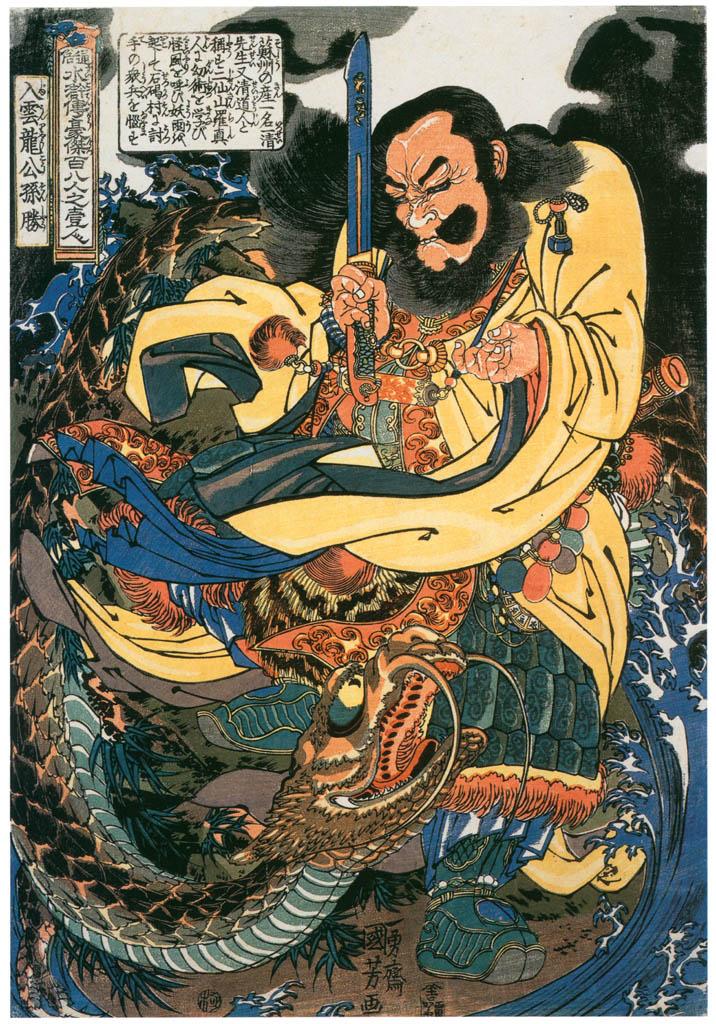 歌川国芳 – 通俗水滸伝豪傑百八人之一個 入雲龍公孫勝 [Of Brigands and Bravery: Kuniyoshi's Heroes of the Suikodenより] パブリックドメイン画像