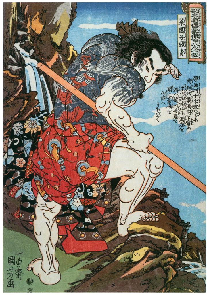歌川国芳 – 通俗水滸伝豪傑百八人之一個 菜園子張青 [Of Brigands and Bravery: Kuniyoshi's Heroes of the Suikodenより] パブリックドメイン画像