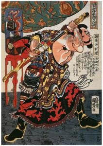 thumbnail Utagawa Kuniyoshi – Mochakuten Tosen  (One Hundred Eight Heroes of a Popular Water Margin) [from Of Brigands and Bravery: Kuniyoshi's Heroes of the Suikoden]