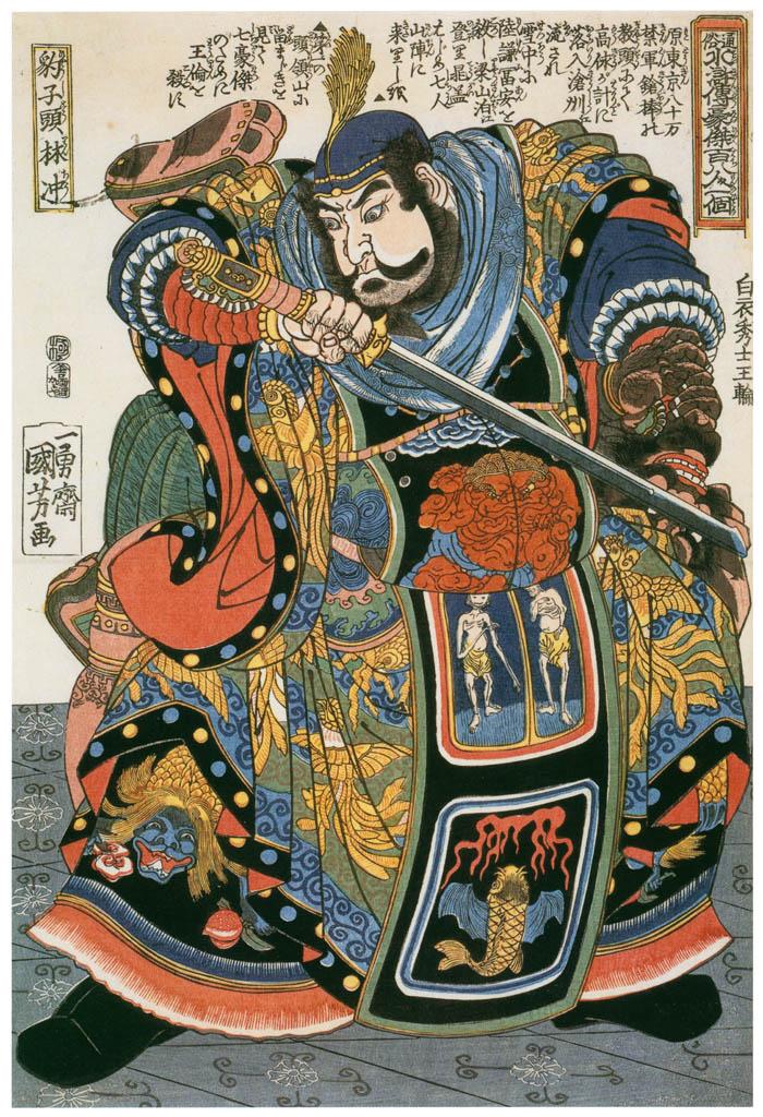 歌川国芳 – 通俗水滸伝豪傑百八人之一個 豹子頭林沖 (中) [Of Brigands and Bravery: Kuniyoshi's Heroes of the Suikodenより] パブリックドメイン画像