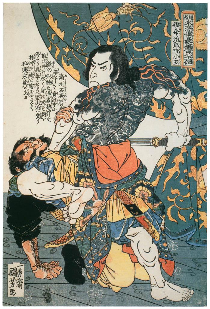 歌川国芳 – 通俗水滸伝豪傑百八人之一個 短命二郎阮小五 (右) [Of Brigands and Bravery: Kuniyoshi's Heroes of the Suikodenより] パブリックドメイン画像