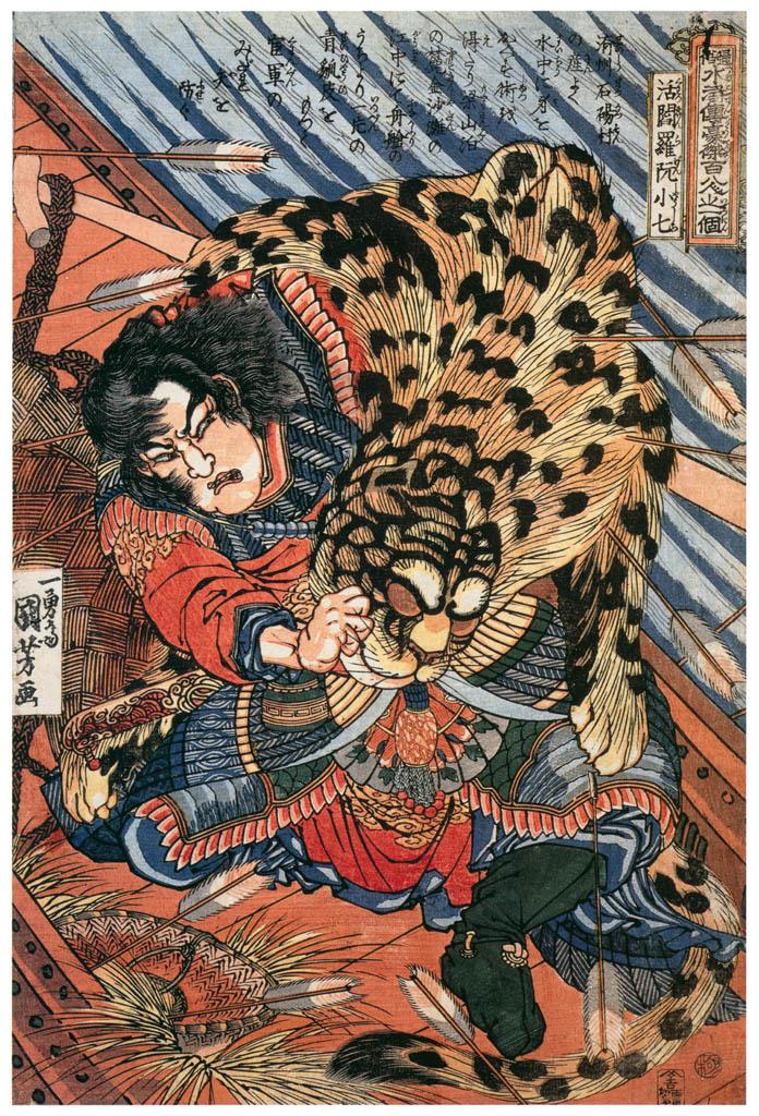 歌川国芳 – 通俗水滸伝豪傑百八人之一個 活閻羅阮小七 [Of Brigands and Bravery: Kuniyoshi's Heroes of the Suikodenより] パブリックドメイン画像