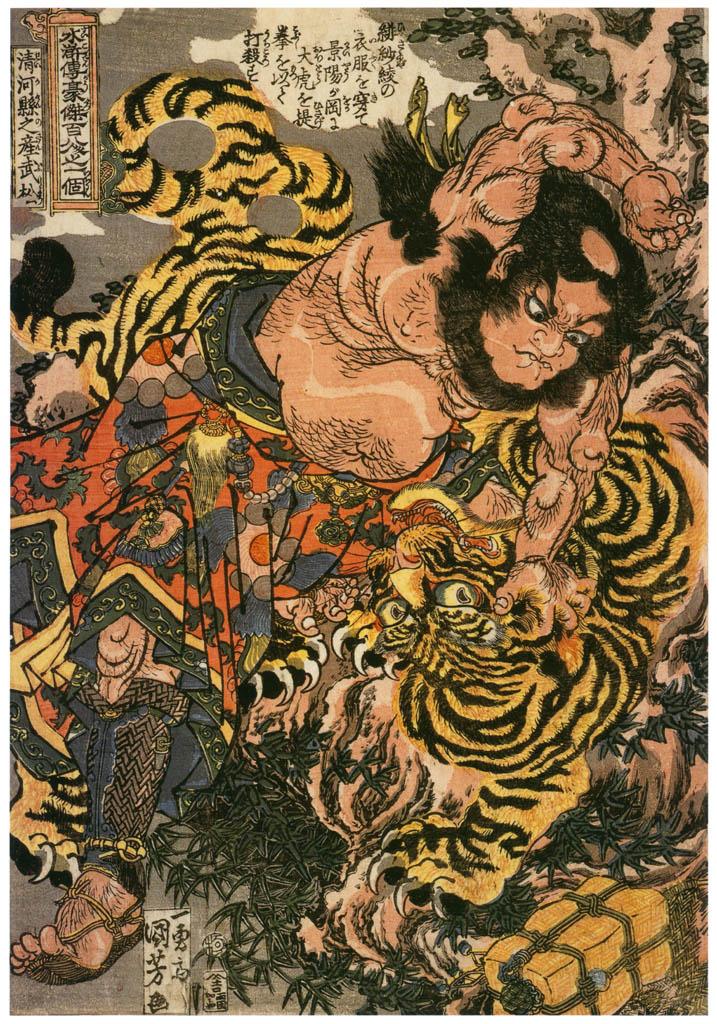 歌川国芳 – 通俗水滸伝豪傑百八人之一個 行者武松 [Of Brigands and Bravery: Kuniyoshi's Heroes of the Suikodenより] パブリックドメイン画像