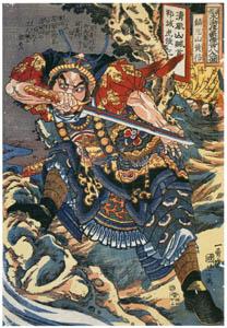 thumbnail Utagawa Kuniyoshi – Chinsanzan Kōshin  (One Hundred Eight Heroes of a Popular Water Margin) [from Of Brigands and Bravery: Kuniyoshi's Heroes of the Suikoden]