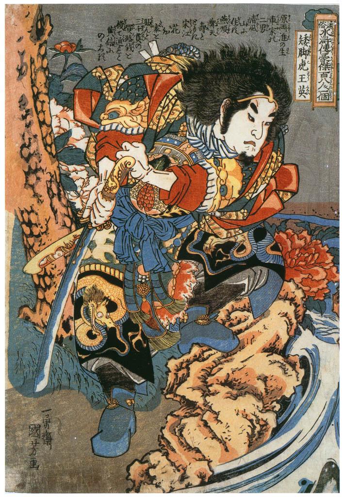 歌川国芳 – 通俗水滸伝豪傑百八人之一個 矮脚虎王英 (左) [Of Brigands and Bravery: Kuniyoshi's Heroes of the Suikodenより] パブリックドメイン画像