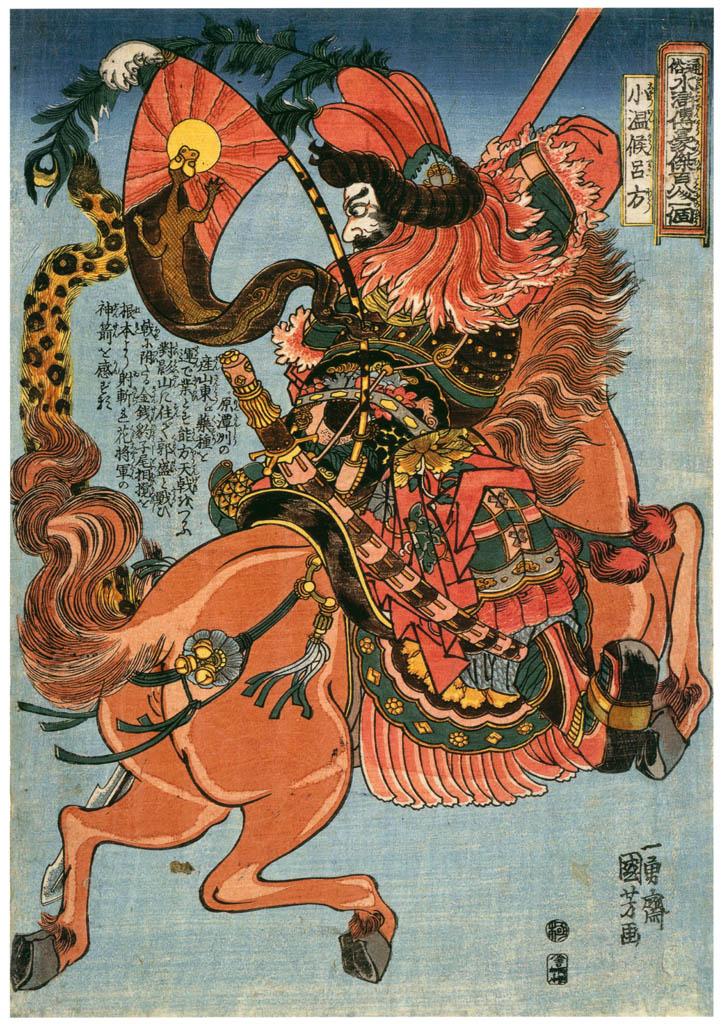 歌川国芳 – 通俗水滸伝豪傑百八人之一個 小温侯呂方 (右) [Of Brigands and Bravery: Kuniyoshi's Heroes of the Suikodenより] パブリックドメイン画像