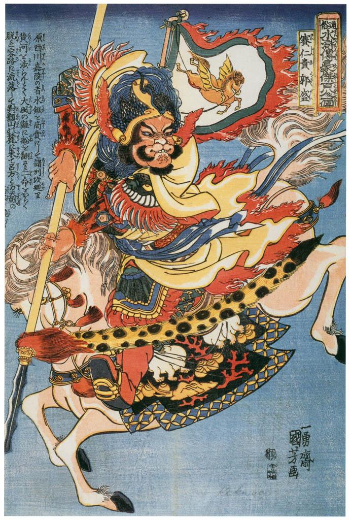 歌川国芳 – 通俗水滸伝豪傑百八人之一個 賽仁貴郭盛 (左) [Of Brigands and Bravery: Kuniyoshi's Heroes of the Suikodenより] パブリックドメイン画像