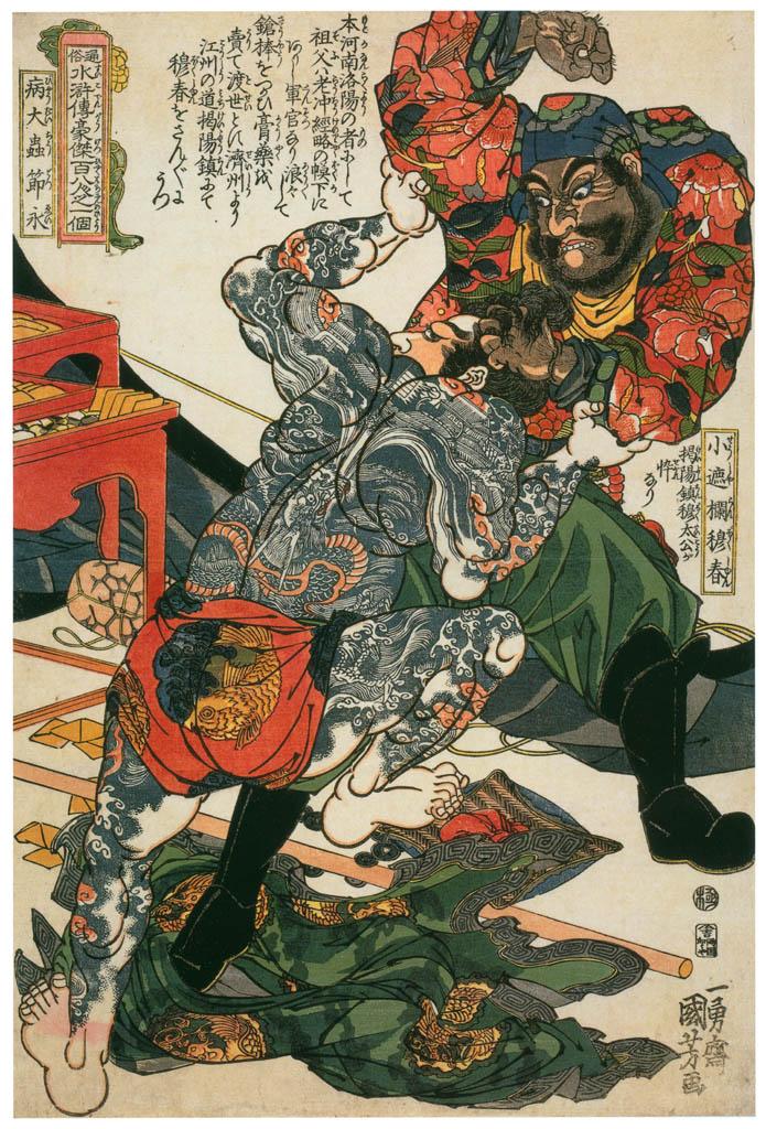 歌川国芳 – 通俗水滸伝豪傑百八人之一個 病大虫薛永 小遮攔穆春  [Of Brigands and Bravery: Kuniyoshi's Heroes of the Suikodenより] パブリックドメイン画像