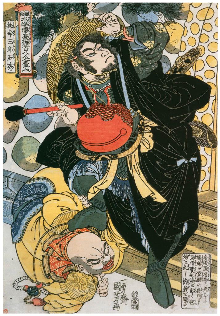 歌川国芳 – 通俗水滸伝豪傑百八人之一個 拚命三郎石秀 [Of Brigands and Bravery: Kuniyoshi's Heroes of the Suikodenより] パブリックドメイン画像