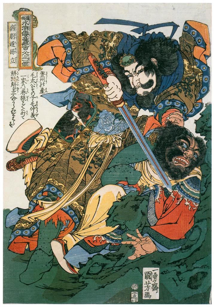 歌川国芳 – 通俗水滸伝豪傑百八人之一個 病尉遅孫立 [Of Brigands and Bravery: Kuniyoshi's Heroes of the Suikodenより] パブリックドメイン画像