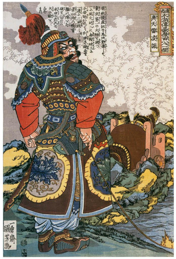 歌川国芳 – 通俗水滸伝豪傑百八人之一個 轟天雷凌振 [Of Brigands and Bravery: Kuniyoshi's Heroes of the Suikodenより] パブリックドメイン画像