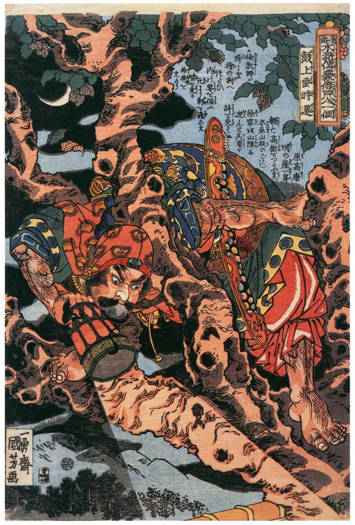 歌川国芳 – 通俗水滸伝豪傑百八人之一個 鼓上蚤時遷 [Of Brigands and Bravery: Kuniyoshi's Heroes of the Suikodenより] パブリックドメイン画像