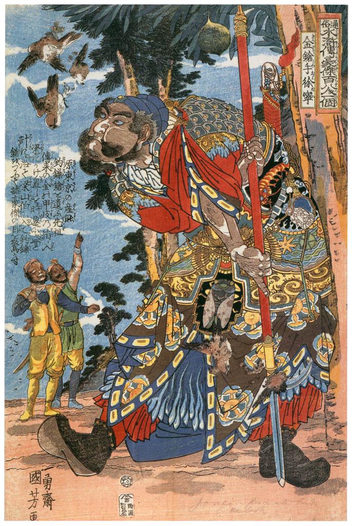 歌川国芳 – 通俗水滸伝豪傑百八人之一個 金鎗手徐寧 [Of Brigands and Bravery: Kuniyoshi's Heroes of the Suikodenより] パブリックドメイン画像