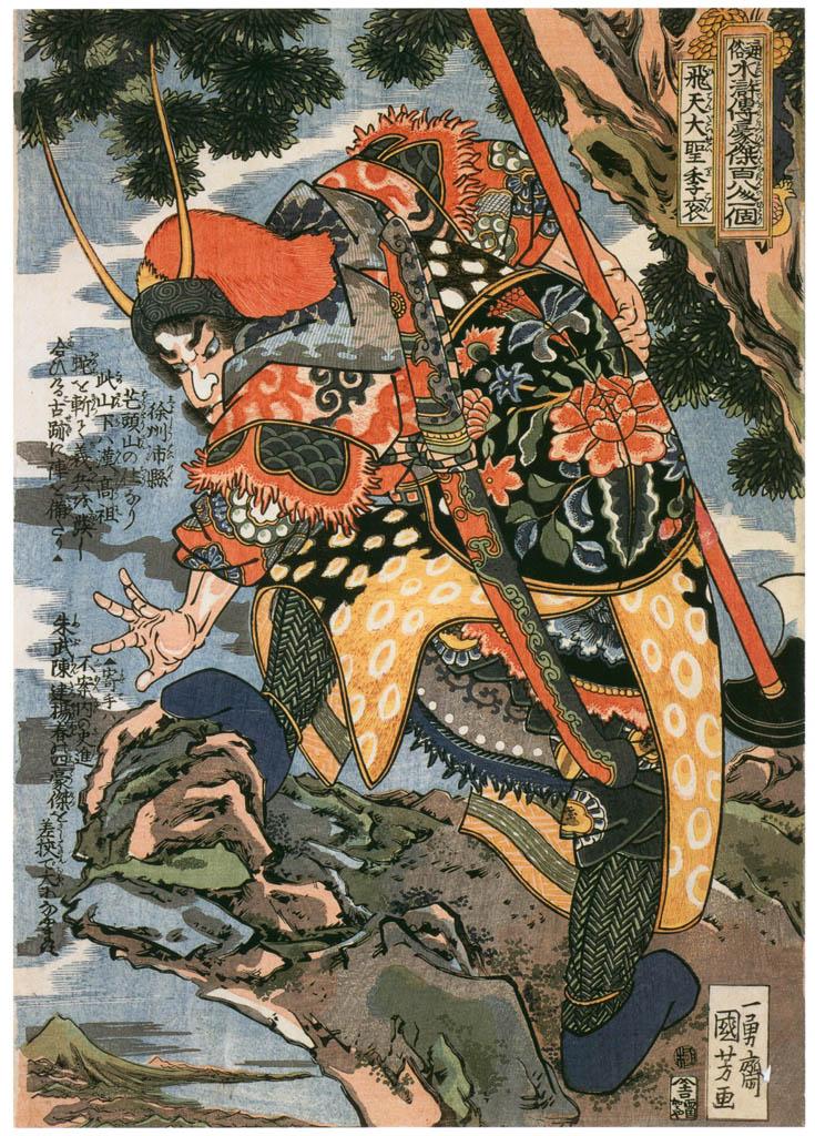 歌川国芳 – 通俗水滸伝豪傑百八人之一個 飛天大聖李袞 [Of Brigands and Bravery: Kuniyoshi's Heroes of the Suikodenより] パブリックドメイン画像