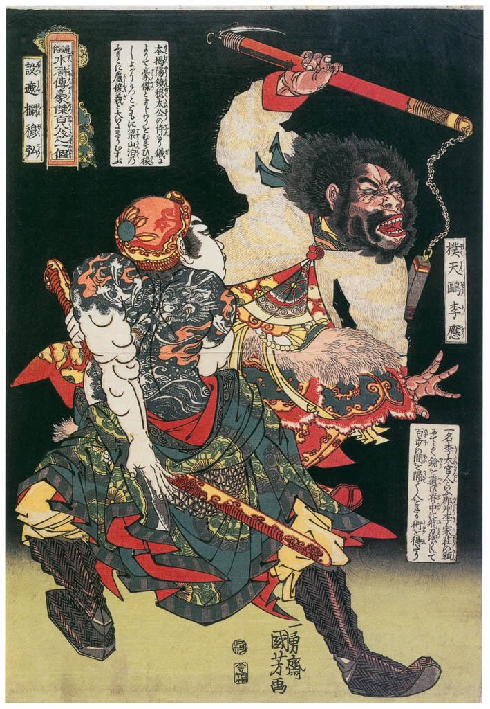 歌川国芳 – 通俗水滸伝豪傑百八人之一個 撲天鵰李応 没遮攔穆弘 (右) [Of Brigands and Bravery: Kuniyoshi's Heroes of the Suikodenより] パブリックドメイン画像